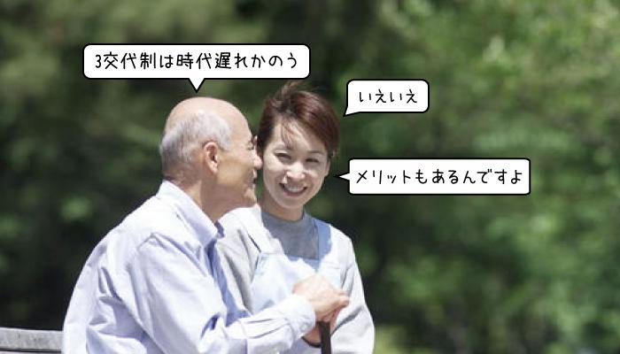 老紳士:3交代制は時代遅れかのう 女性:いえいえ、メリットもあるんですよ