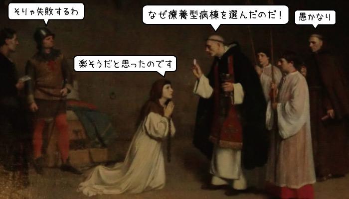 神父:なぜ療養型病棟を選んだのだ! 看護師:楽だと思ったのです。