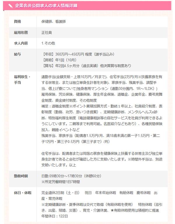 yakinnashi-kyuujin-30