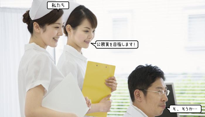 公務員の看護師は高収入で割りも良いので、是非目指しましょう。