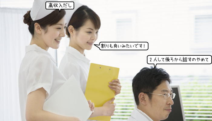 あなたも高収入な公務員 看護師になれるといいですね!