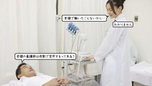 老健の看護師は夜勤で苦労するって、ほんと?