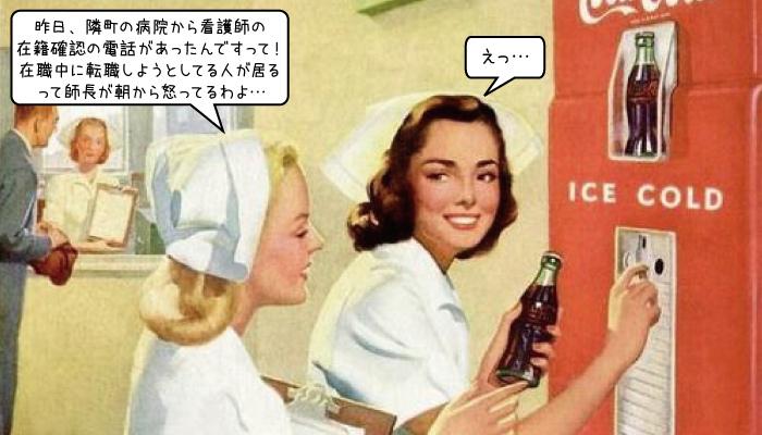 看護師の転職は電話が職場にかかってくることがあるって本当?