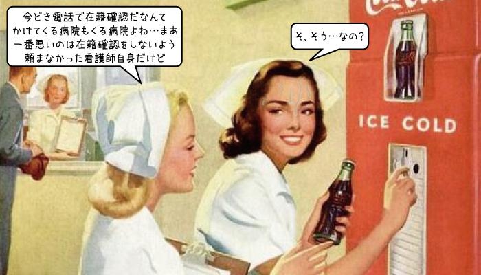 看護師の転職は電話が職場にかかってくることはほとんどありません!