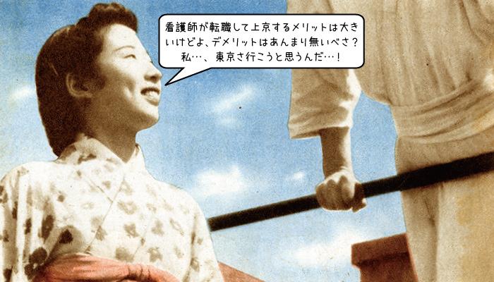 看護師が転職して上京するデメリットとメリットにはどんなものがあるのでしょうか?