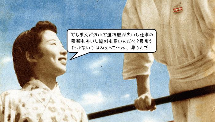 看護師が転職して上京するメリットは何?