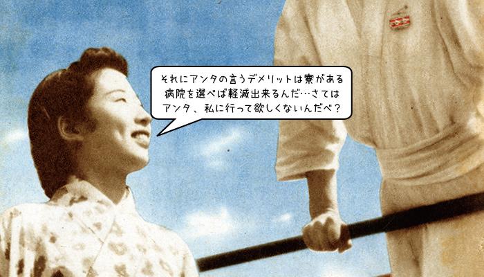 看護師が転職して上京するデメリットを軽減するための対策は?