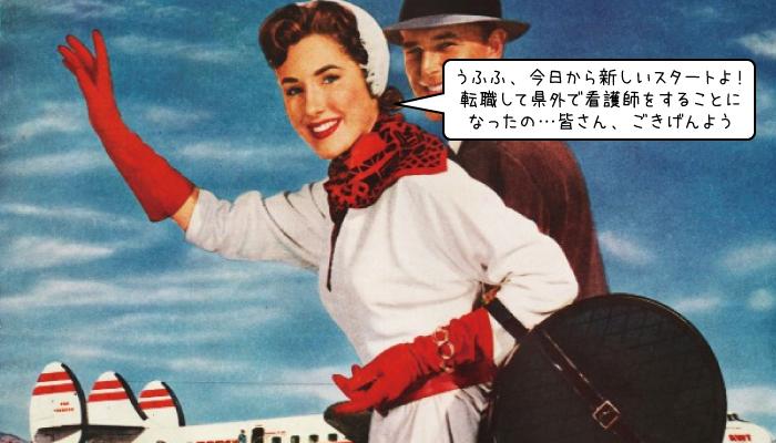 看護師が転職して県外で働くメリットとデメリットを知りたい?