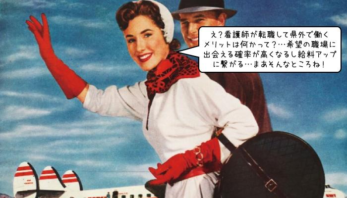 看護師が転職して県外で働くメリットは?