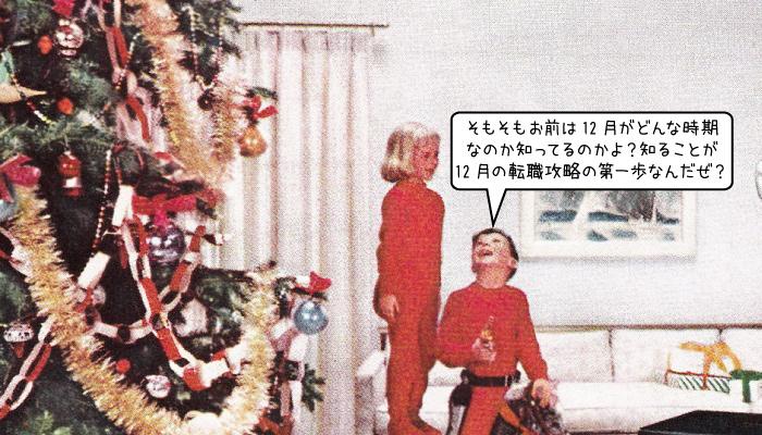 看護師が転職を12月にするなら、12月がどんな時期なのかを知っておこう!