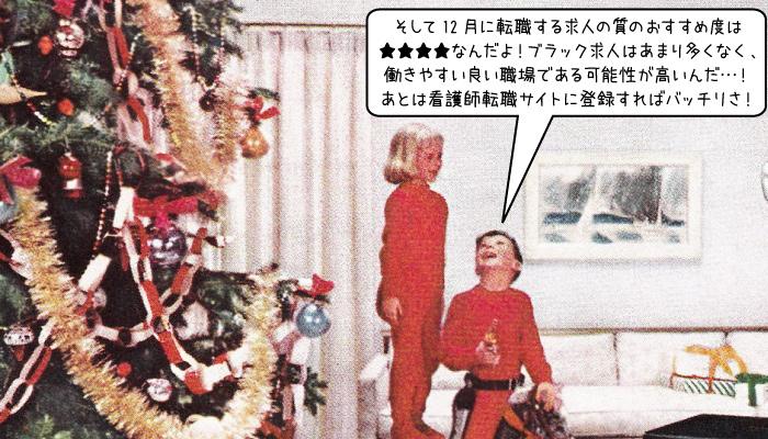 看護師が転職を12月にするなら?12月に転職する求人の質 おすすめ度★★★★