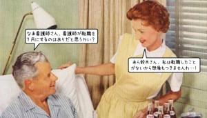 看護師が転職を7月にするのはありなのでしょうか?