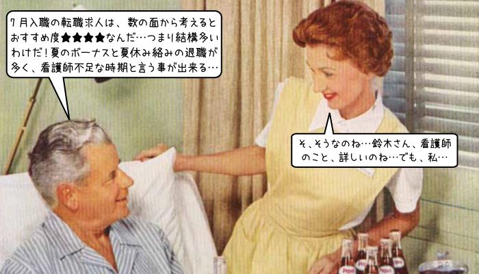 看護師が転職を7月にするなら?7月に転職する求人の数 おすすめ度★★★★
