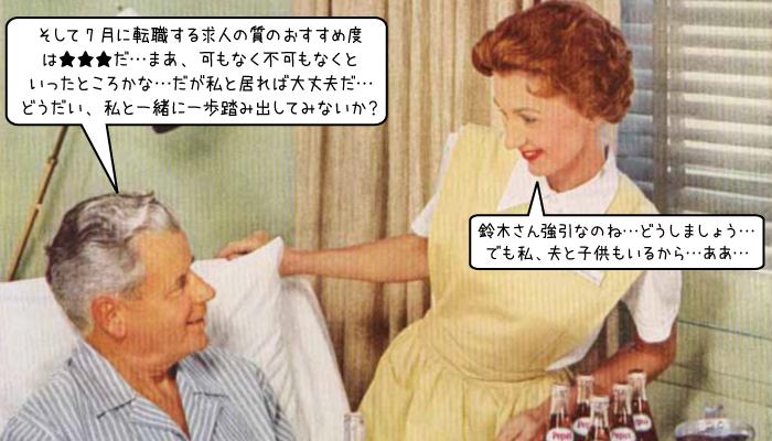 看護師が転職を7月にするなら?7月に転職する求人の質 おすすめ度★★★