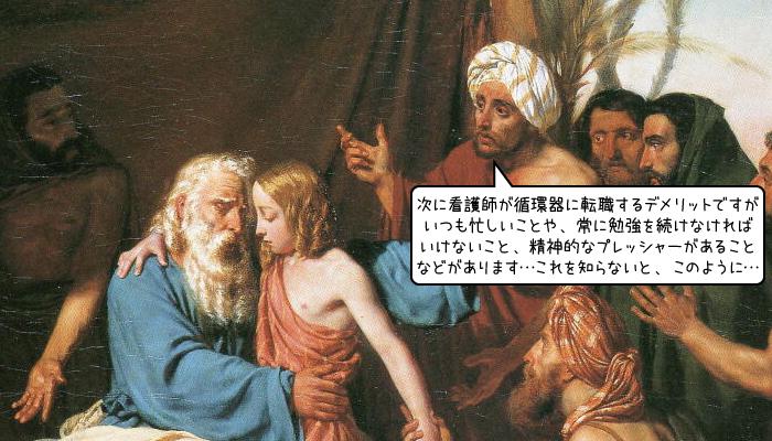 junkanki-tenshoku-04