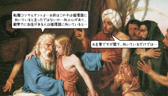 junkanki-tenshoku-05
