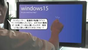 看護師が転職でデスクワークの仕事をしたいなら、どんな職場に転職すれば良いのか、windows15で検索!