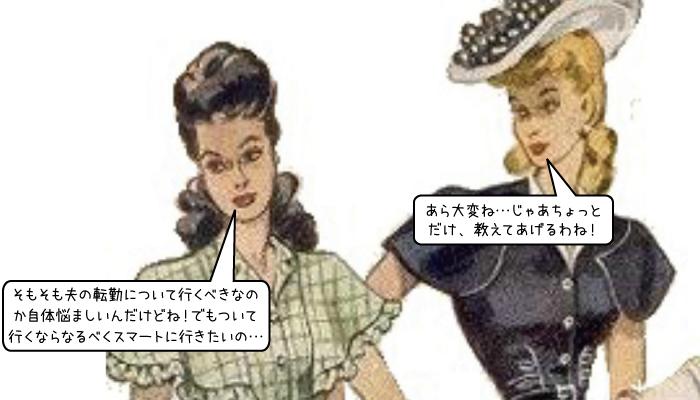看護師は夫の転勤のために転職すべき?