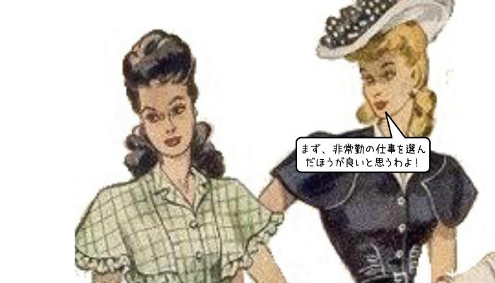 看護師は夫の転勤で転職する場合=非常勤の仕事を選ぶ