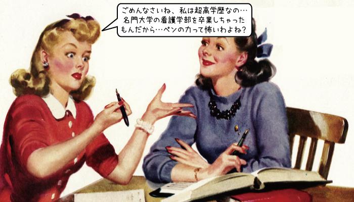 看護師の転職は学歴が関係あるの?看護師の転職と学歴の関係について教えます!