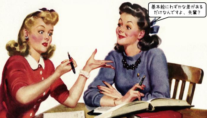 看護師の転職で学歴が関係してくるのは基本給のわずかな差のみ!