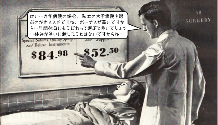 看護師が転職で年収をアップさせたい=大学病院編