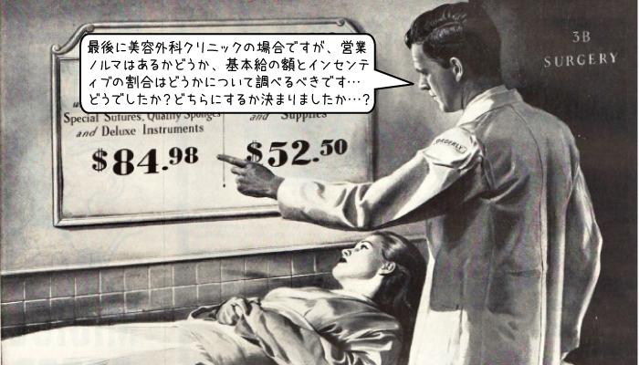 看護師が転職で年収をアップさせたい=美容外科クリニック編