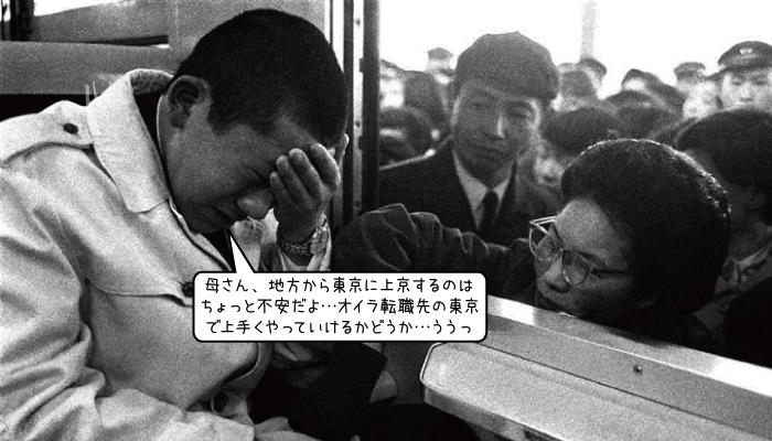 看護師が転職して東京で働きたい!東京で働くのに向いている4つのタイプ