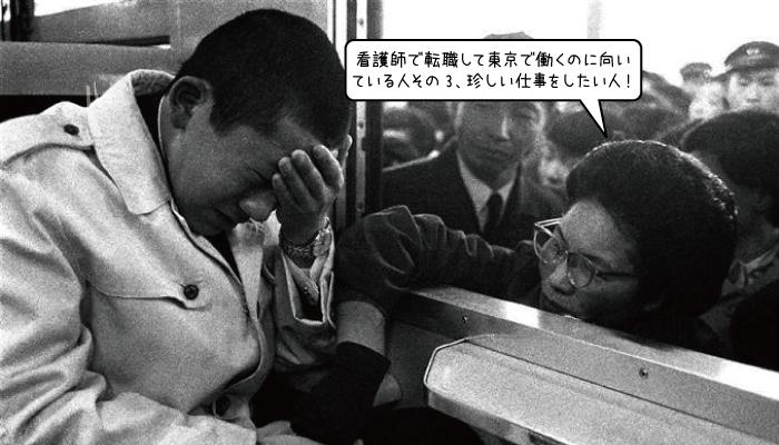 看護師で転職して東京で働くのに向いている人=珍しい仕事をしたい!