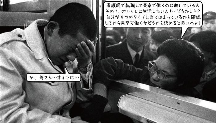 看護師で転職して東京で働くのに向いている人=オシャレに生活したい!