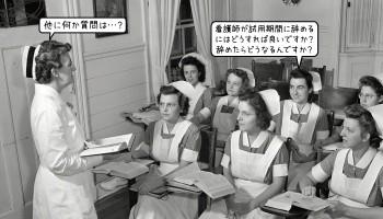看護師が試用期間に辞めるにはどうしたら良いのでしょうか?