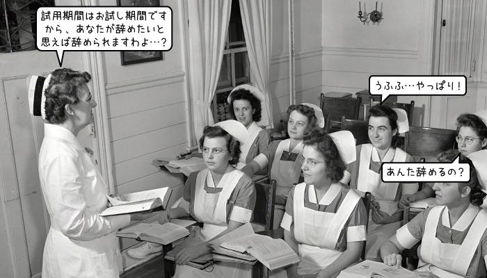 看護師が試用期間に辞めることはできるの?