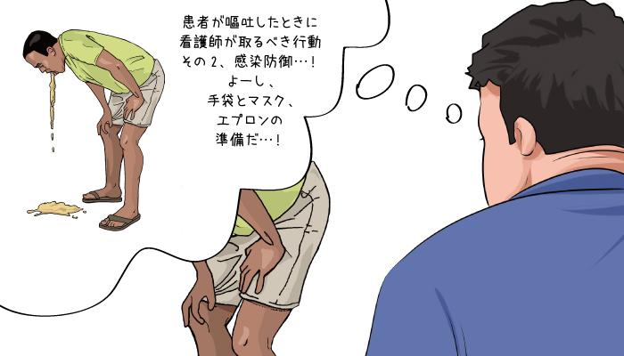 患者が嘔吐!看護師が取るべき行動=感染防御