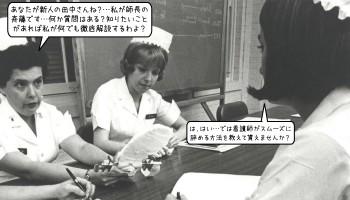 看護師が辞める方法を知っていますか?