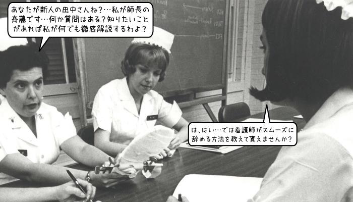 看護師が辞めるまでの手順とスムーズな辞め方を時期別に徹底解説!