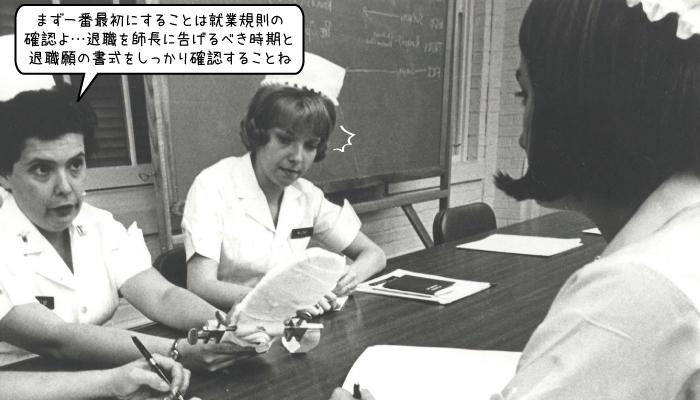 看護師が辞める方法 3ヶ月前=就業規則を確認