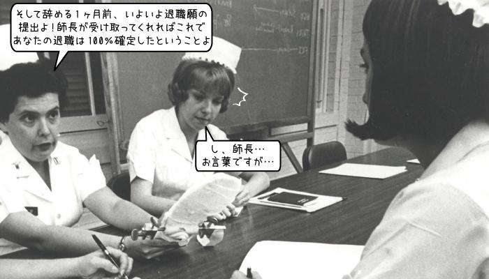 看護師が辞める方法 1ヶ月前=退職願を出す