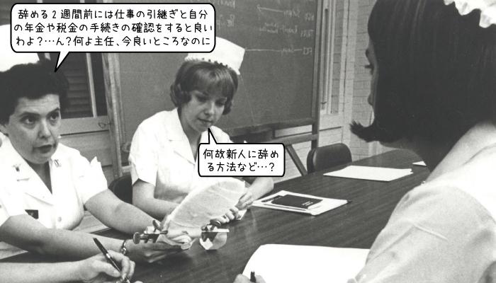 看護師が辞める方法 2週間前=仕事の引継ぎと税金・年金の手続きの確認