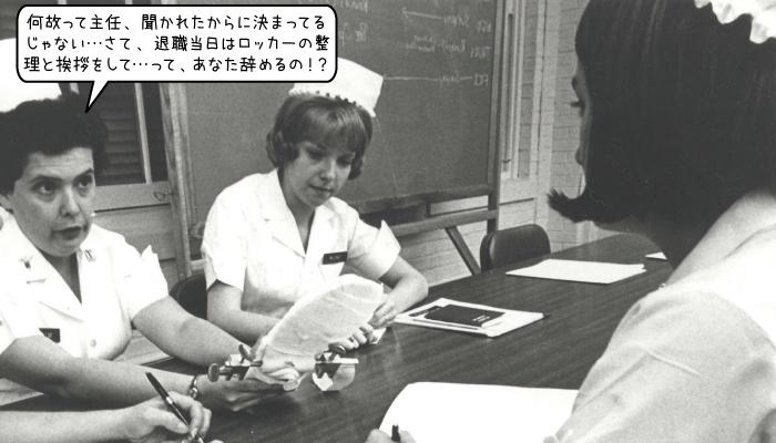 看護師が辞める方法 退職当日=ロッカー整理とあいさつ