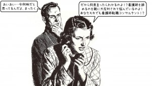 看護師を辞めるのを親に大反対されて、「どうしよう?」と悩んでいる看護師さんはいませんか?