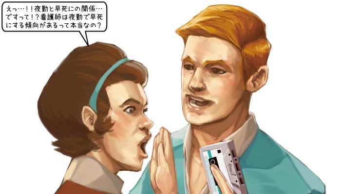 看護師は夜勤で早死にするという噂を聞いたことがあるかもしれません。