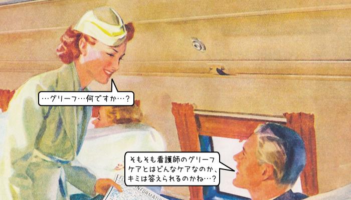 看護師のグリーフケアとはどんなケア?
