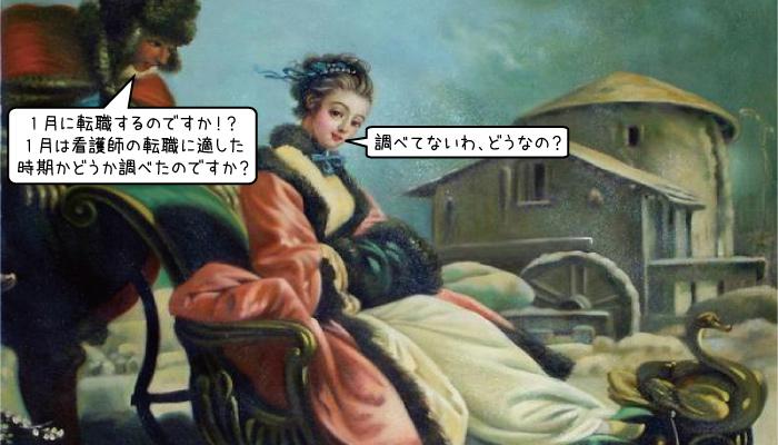 看護師の転職 時期=1月の総合評価★★★