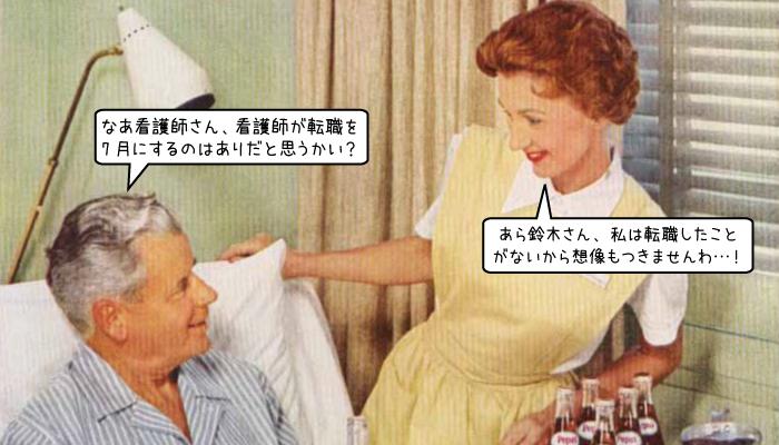 看護師の転職 時期=7月の総合評価★★★~★★★★