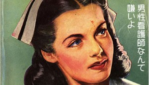 男性看護師が嫌いな女性看護師は結構多いと思います。