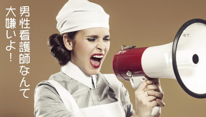 男性看護師が嫌いな女性看護師は結構多い!?