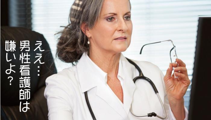 男性看護師が嫌いな女性看護師は男性看護師がいない職場に転職するのもあり
