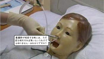看護師が吸痰する時には、ただ痰を吸引すれば良いというわけではありません。
