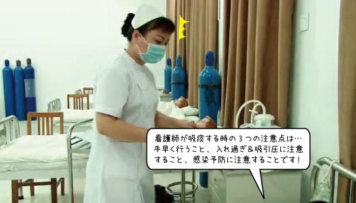 看護師が吸痰する時の3つの注意点