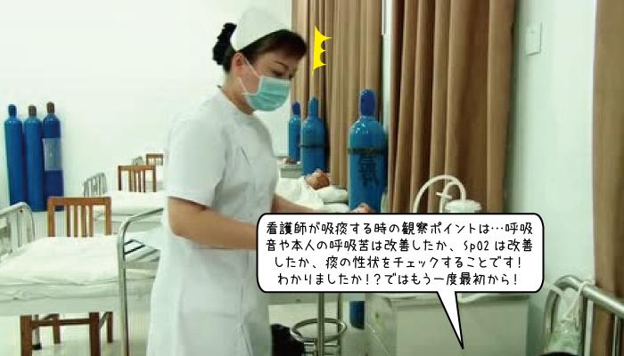 看護師が吸痰する時の観察ポイント